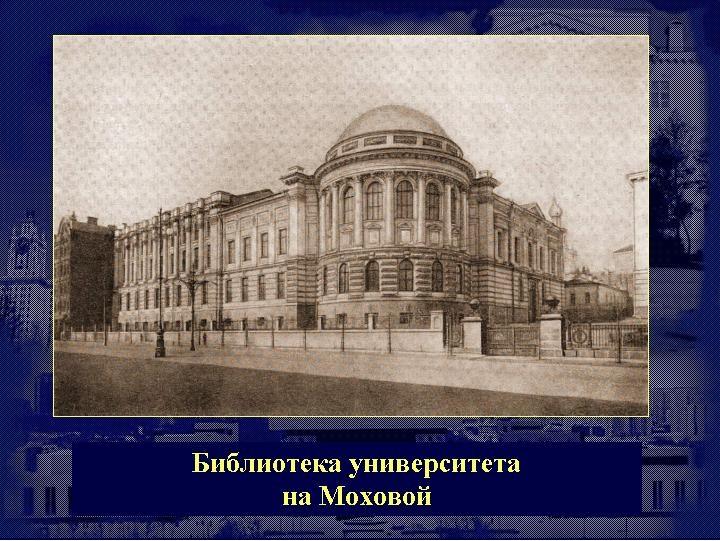 Университеты связанные с историей
